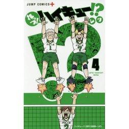 Let's Haikyu!? Vol. 4