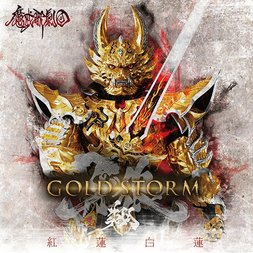 Garo Gold Storm Sho 2nd Season ED Theme (Regular Edition)