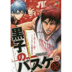 Kuroko's Basketball Vol. 2 (Jump Remix)