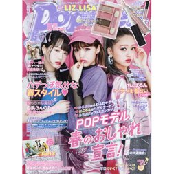 Popteen May 2017