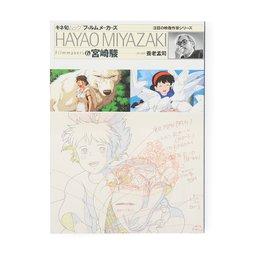 Kinejun Mook Filmakers 6: Hayao Miyazaki