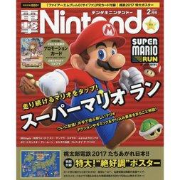 Dengeki Nintendo February 2017
