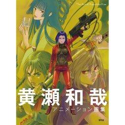 The Art of Kazuchika Kise