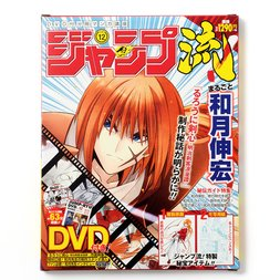 Jump-Ryu! Vol. 12 Rurouni Kenshin w/ Manga Drawing Tutorial DVD