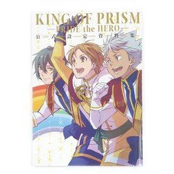 King of Prism: Pride the Hero Official Data Collection
