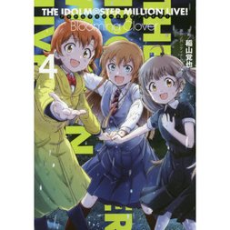 The Idolm@ster Million Live! Blooming Clover Vol. 4