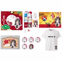 Kizuna Ai Kimono Ai Goods Set