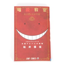 Assassination Classroom Illustration Book: Yearbook Time
