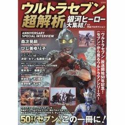 Ultra Seven Cho Kaiseki: Ginga Hero Daishuketsu!