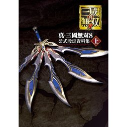 Dynasty Warriors 9 Official Creation Material Collection: Part 1