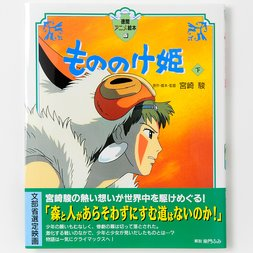 Tokuma Anime Picture Book 17: Princess Mononoke (Part 2)