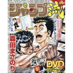 Jump-Ryu! Vol. 14 Rokudenashi Blues w/ Manga Drawing Tutorial DVD