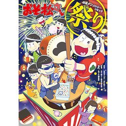 Osomatsu-san Official Comic Anthology: Matsuri