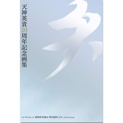 Ten: Hidetaka Tenjin 20th Anniversary Art Collection