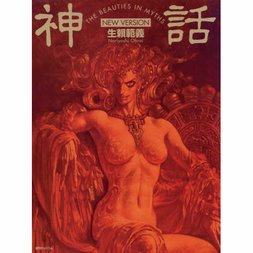 Shinwa: The Beauties in Myths