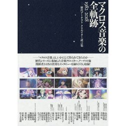 The Full Path of Macross Music 1982-2018