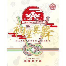 The Idolm@ster New Year Live!! Hatsuboshi Enbu Deluxe Edition Blu-ray