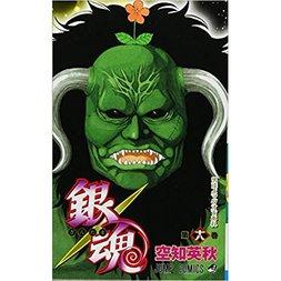 Gintama Vol. 18