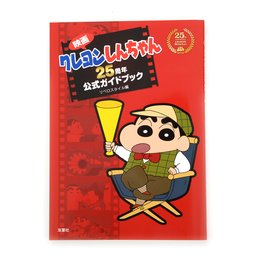 Crayon Shin-chan the Movie 25th Anniversary Official Guidebook