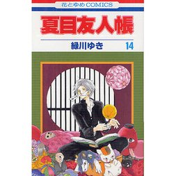 Natsume's Book of Friends Vol. 14