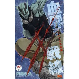 Blood Blockade Battlefront Vol. 7