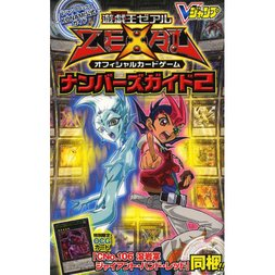 Yu-Gi-Oh! Zexal Official Card Game Numbers Guide Vol. 2