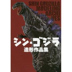 Shin Godzilla Modeling Archives