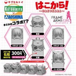 Hakokara! Frame Arms Girl Capsule Toys