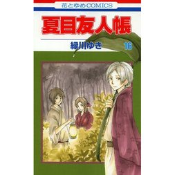Natsume's Book of Friends Vol. 16
