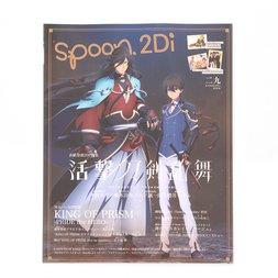 Spoon.2Di Vol. 29