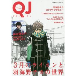 QJ Special: The Worlds of March Comes in like a Lion & Chika Umino