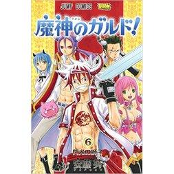 Majin no Garudo! Vol. 6