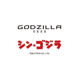 Godzilla: Planet of the Monsters and Shin Godzzila 2018 Calendar