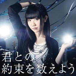 Kimi to no Yakusoku wo Kazoeyou (Type A Edition) | Azusa Tadokoro
