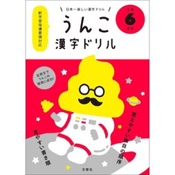 Poop-Themed Kanji Study Book for Sixth Graders