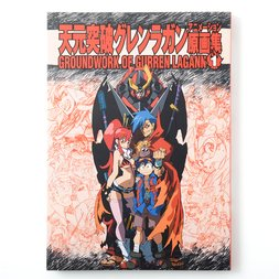 Groundwork of Gurren Lagann Vol. 1