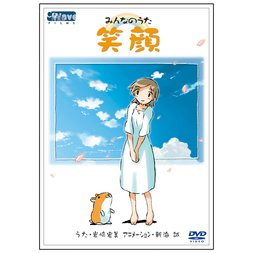 "Minna no Uta ""Egao"" (DVD)"