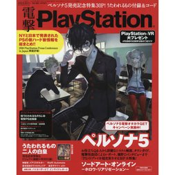 Dengeki PlayStation October 2016