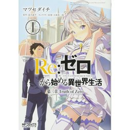 Re:Zero -Starting Life in Another World- Chapter 3: Truth of Zero Vol. 1