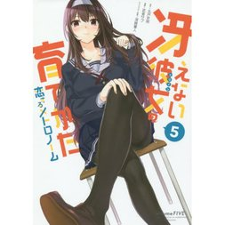 Saekano: How to Raise a Boring Girlfriend: Koisuru Metronome Vol. 5