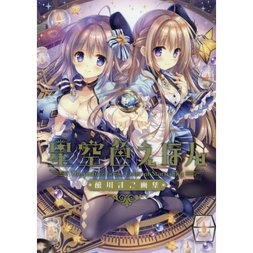 Color of Starry Sky Picture Book