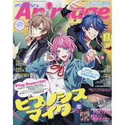 Animage May 2019