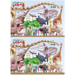 Large Animal Size Comparison Jigsaw Puzzle