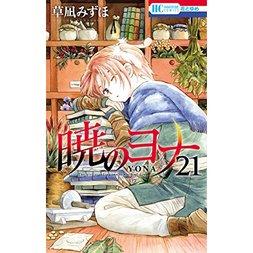Yona of the Dawn Vol. 21 Limited Edition w/ OVA DVD