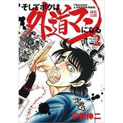 Soshite Bokuha Gedo-man ni Naru Vol. 2