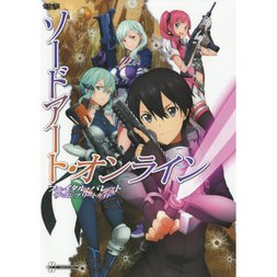 Sword Art Online: Fatal Bullet The Complete Guide
