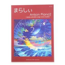 Marasy Anison Piano 2: Marasy Animation Song Piano Covers
