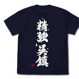 Kantai Collection -KanColle- Seikyo Kurechin Navy T-Shirt