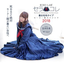 School Uniform Collection SailorColle Wearable Blanket 2018 Ver.