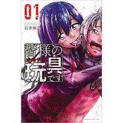 Minasama no Omocha Desu Vol. 1